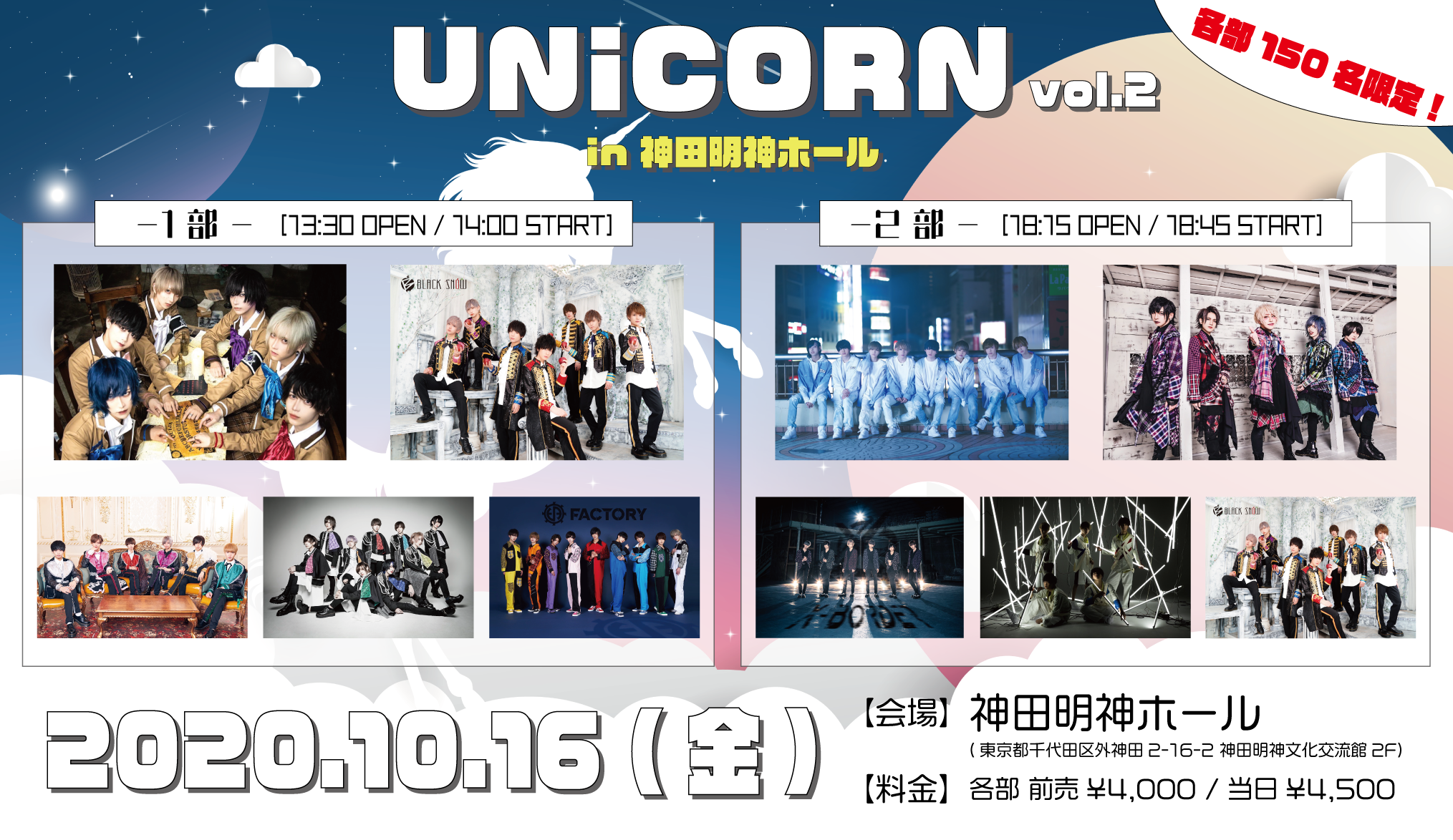 UNiCORN vol.2【2部】