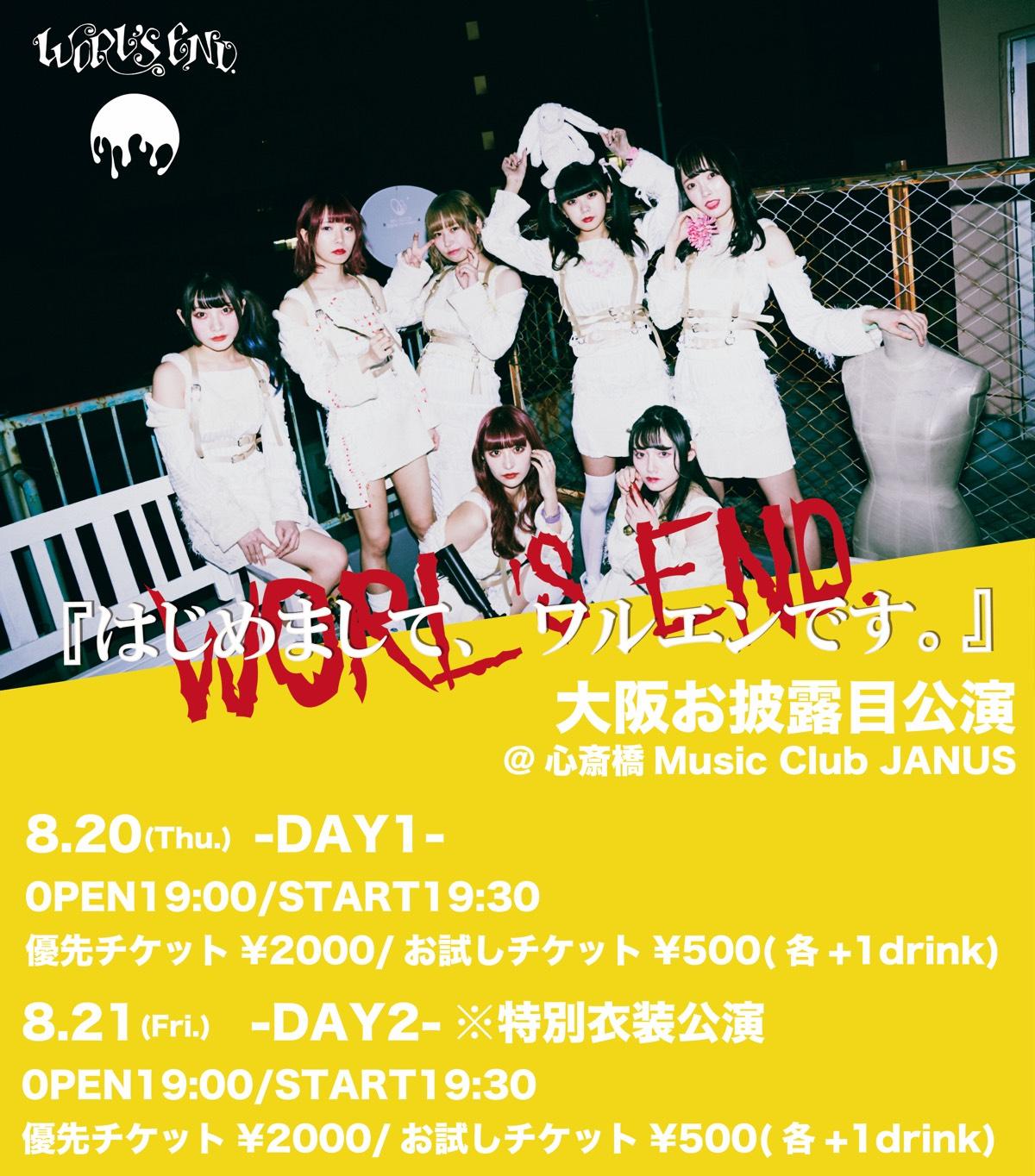 『はじめまして、ワルエンです。』大阪お披露目公演