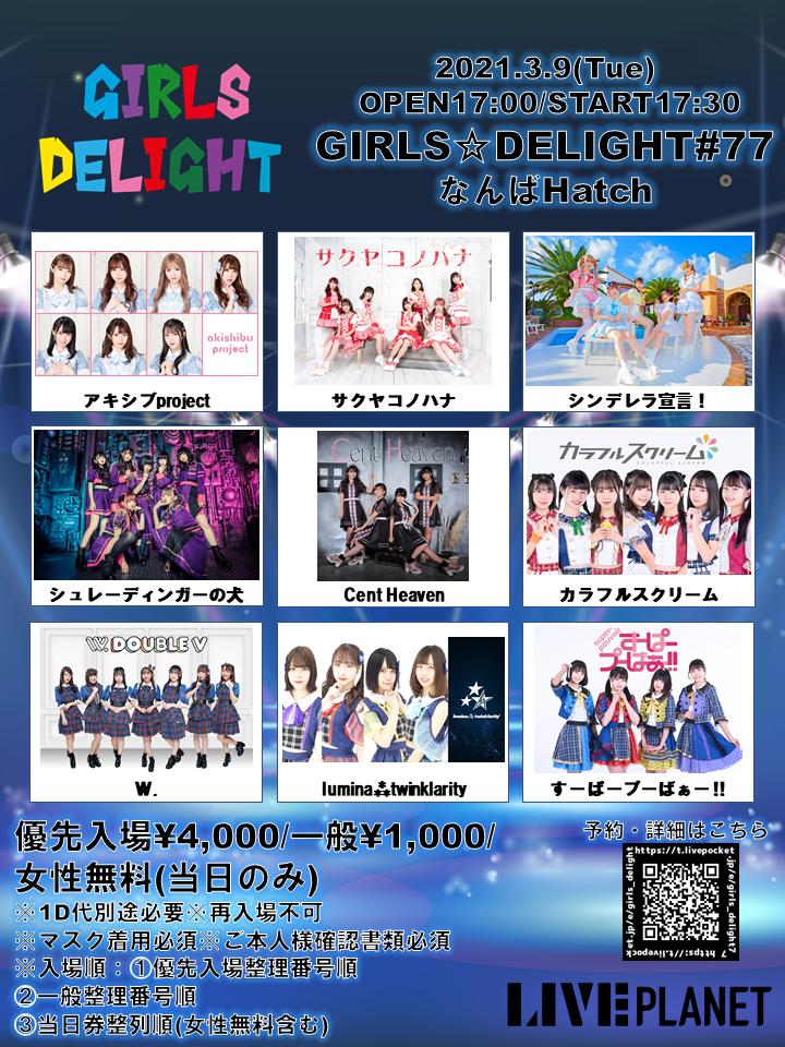 『GIRLS☆DELIGHT#77』