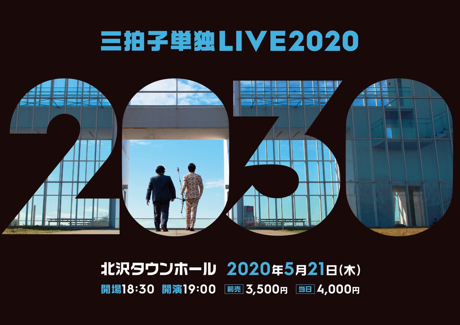 三拍子単独LIVE2020「2030」