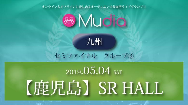 Mudia「九州セミファイナル グループ③」