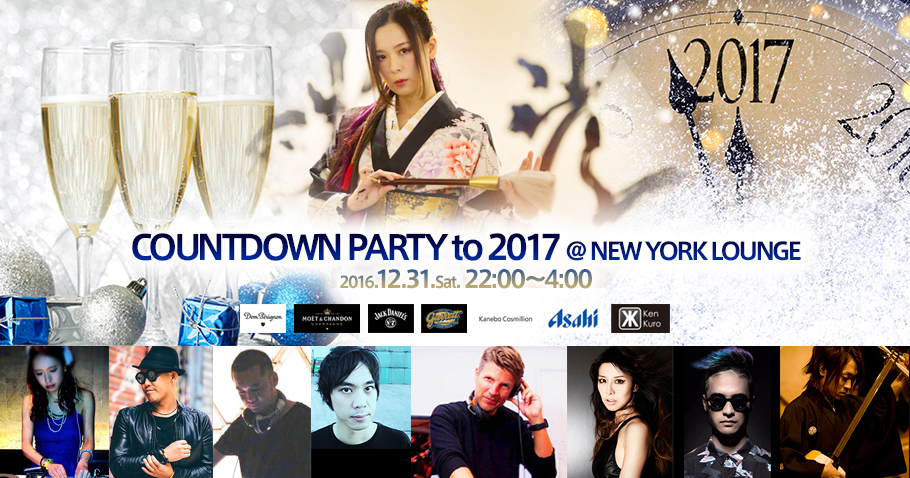 《特典・プレゼント付き》Countdown Party to 2017 at New York Lounge in InterContinental Tokyo Bay