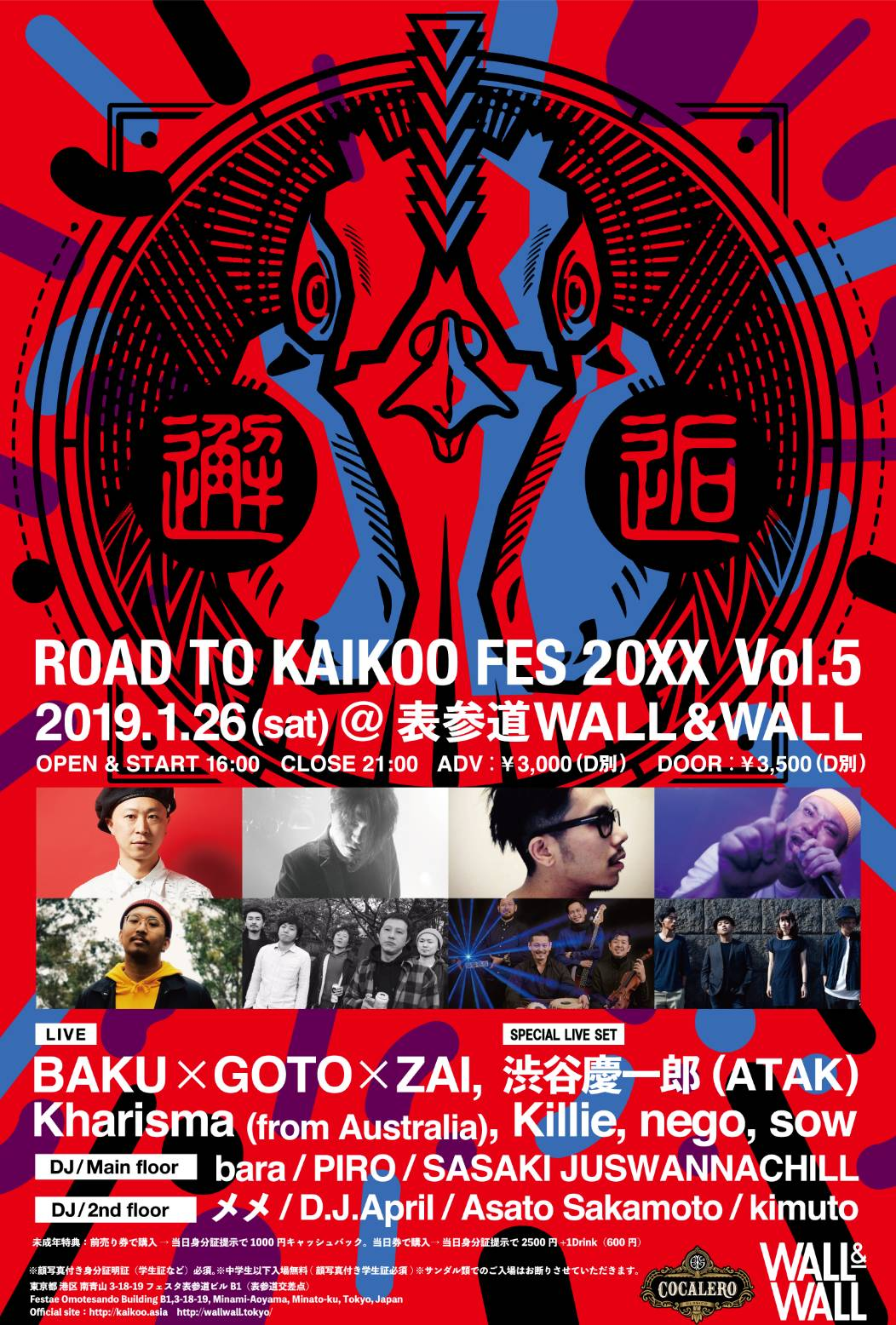 ROAD TO KAIKOO FES 20XX Vol.5