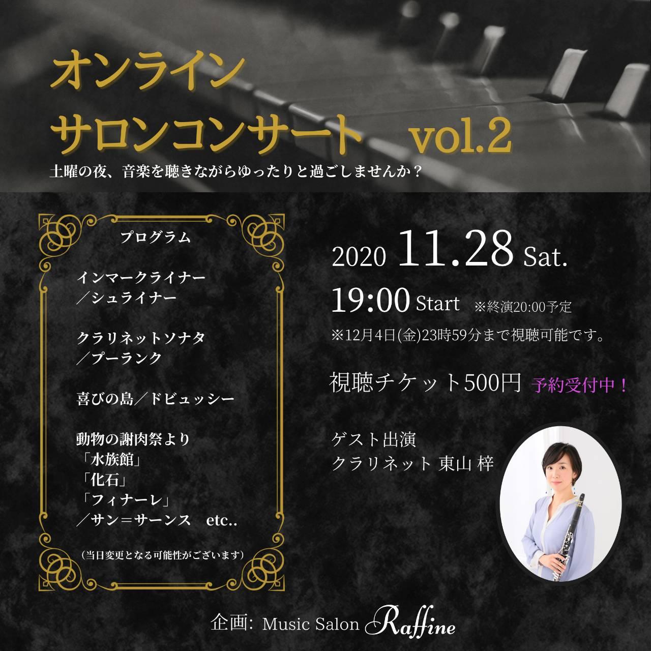 オンラインサロンコンサート vol.2