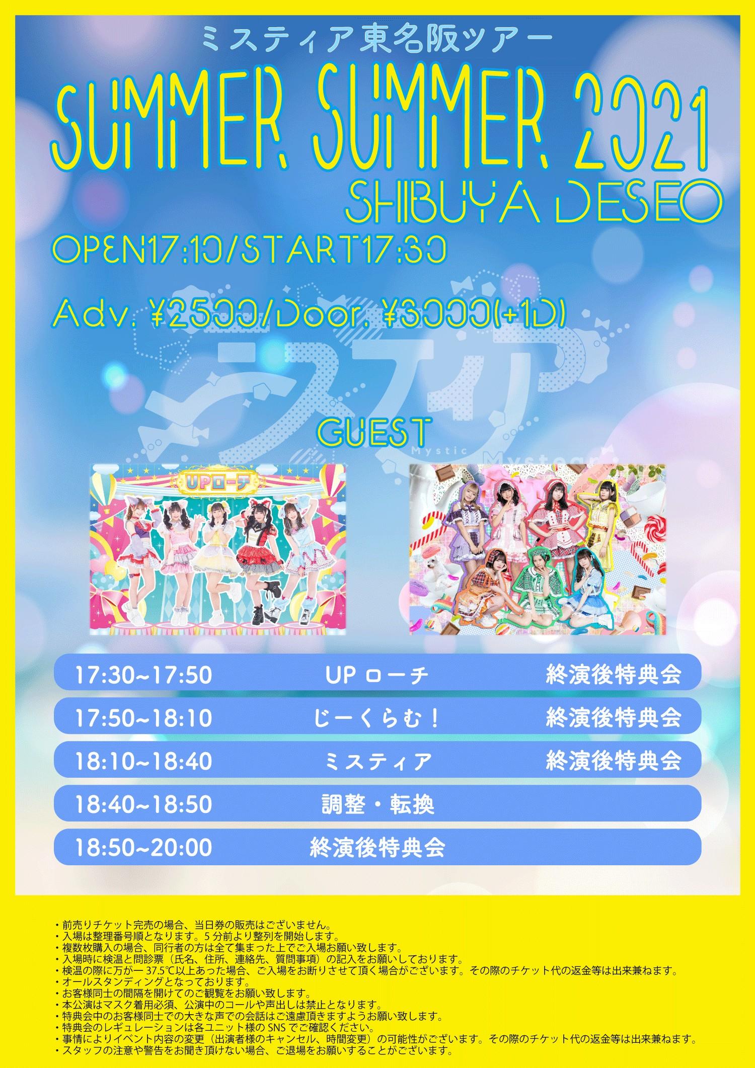 2021/7/11(日)DESEO 『ミスティア東名阪ツアー ミスティアSUMMER SUMMER 2021』 渋谷DESEO
