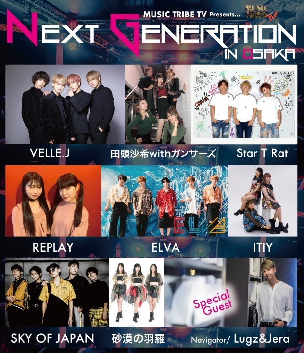 """MUSIC TRIBE TV presents... """"NEXT GENERATION Focused on DANCE&VOCAL"""""""