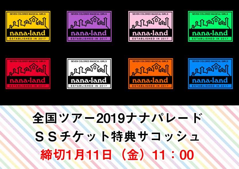 【箱推し】全国ツアー2019ナナパレード東京公演 SSチケット特典予約ページ