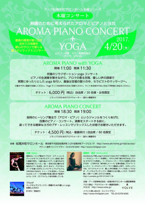 AROMA PIANO CONCERT