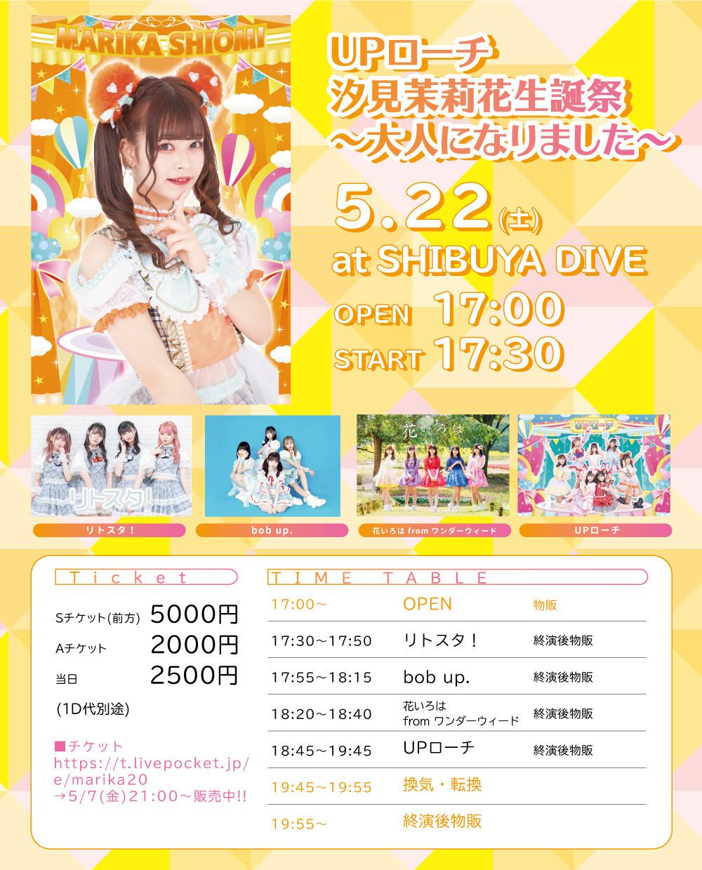 2021/5/22(土) 『UPローチ 汐見茉莉花生誕祭 ~大人になりました~』@SHIBUYA DIVE