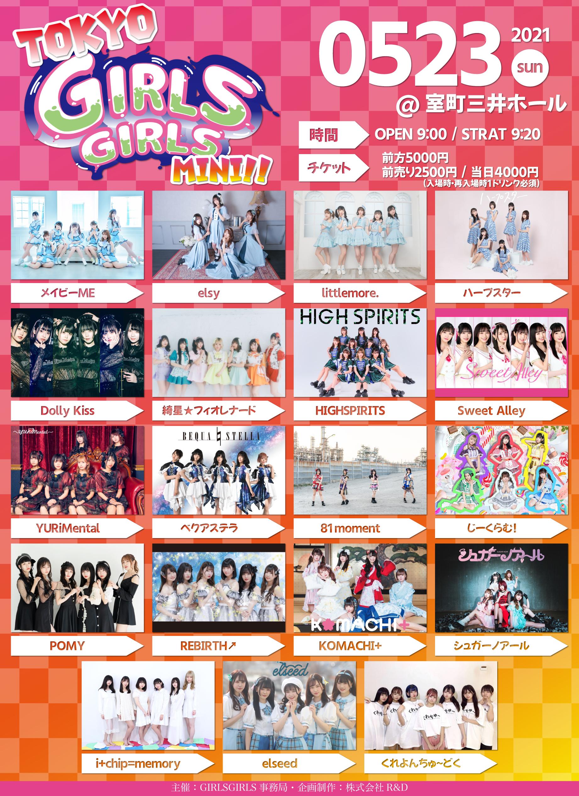 5/23(日) TOKYO GIRLS GIRLS mini!!