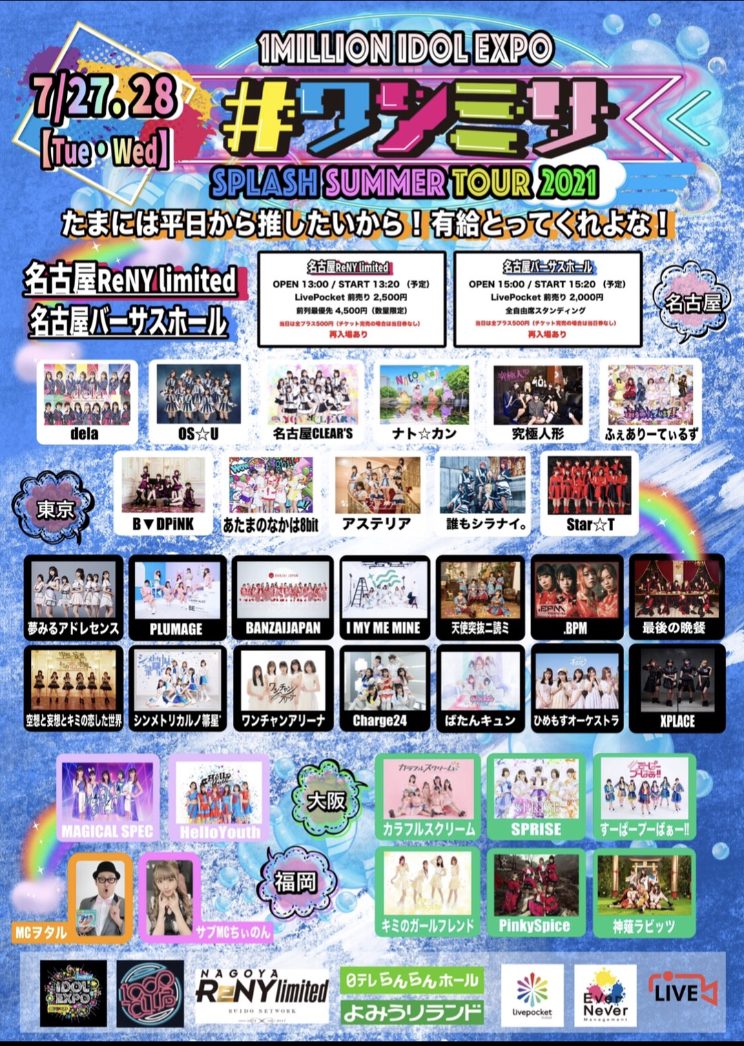 【DAY2ReNY Limited 】#ワンミリ SPLASH TOUR 1Million IDOL EXPO in NAGOYA