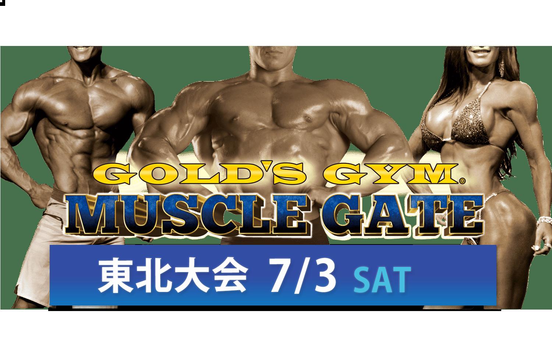 GOLD'S GYM マッスルゲート東北(2021年7月3日)