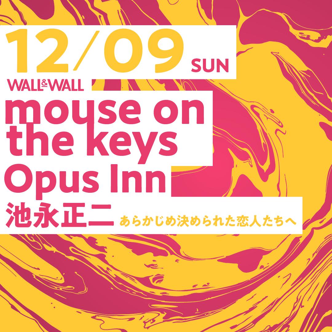 mouse on the keys × Opus Inn × 池永正二(あらかじめ決められた恋人たちへ)