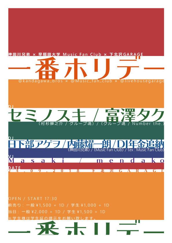 "神田川兄弟 × 早稲田大学Music Fan Club × 下北沢GARAGE特別企画 "" 一番ホリデー """