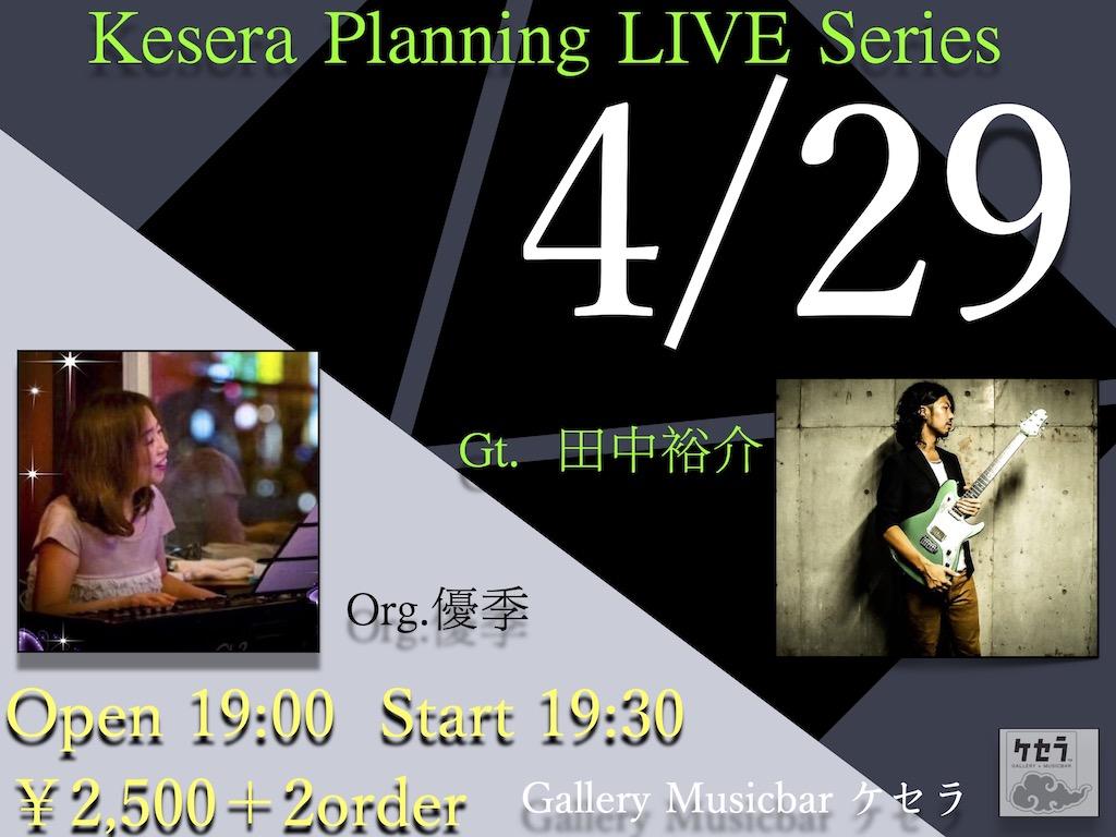 21/4/29 ケセラ企画ライブ 優季×田中裕介
