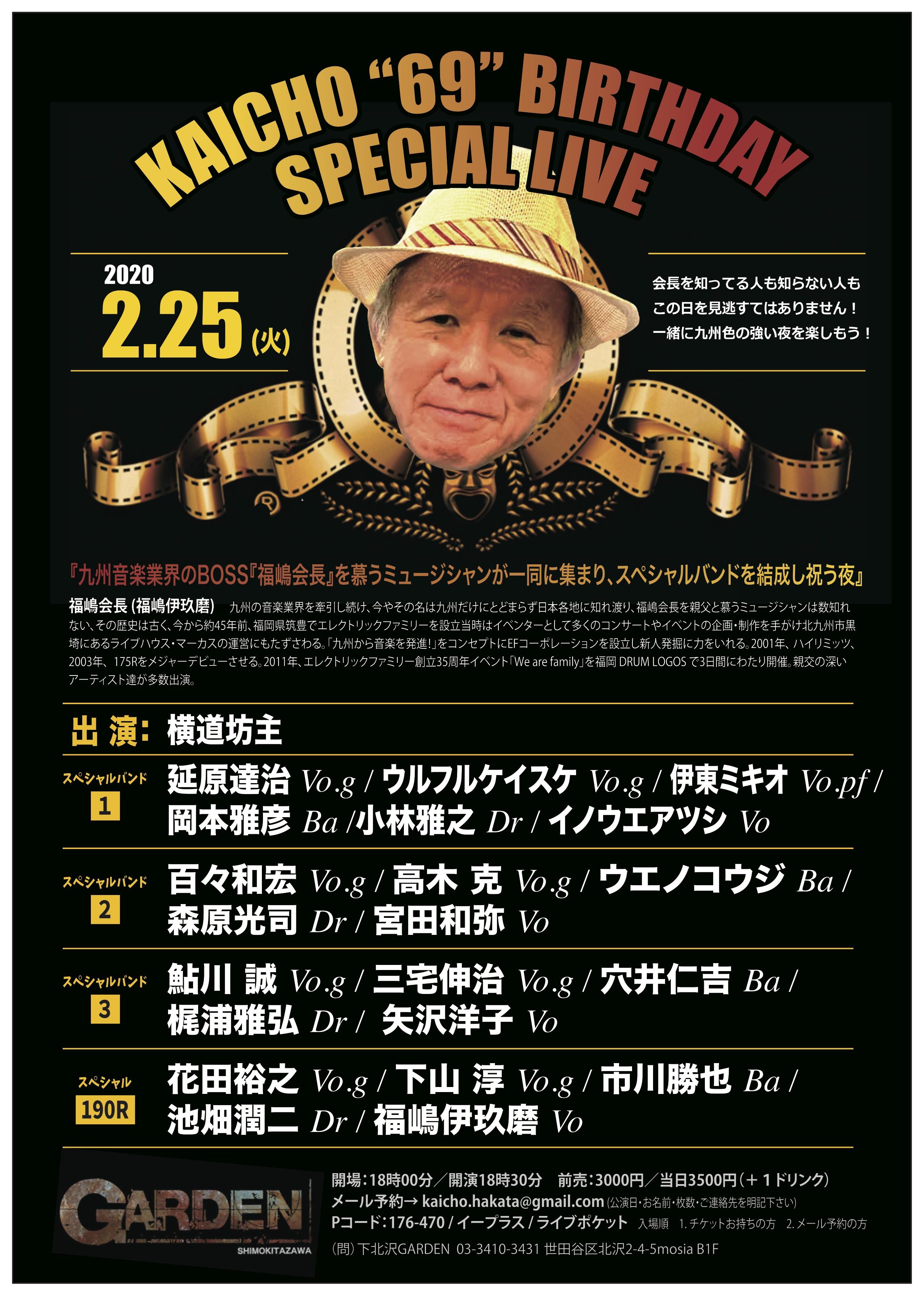 "〜KAICHO""69""BIRTHDAY SPECIAL LIVE〜『九州音楽業界のBOSS福嶋会長を慕うミュージシャンが一同に集まりスペシャルバンドを結成し祝う夜』"