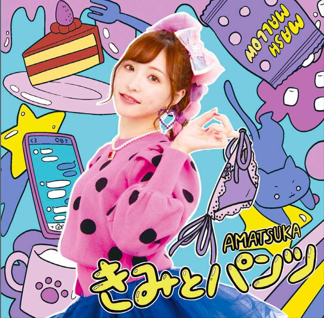 ※緊急開催!!AMATSUKA 2nd single「きみとパンツ/クローゼット」オンラインLIVE リリースイベント♪