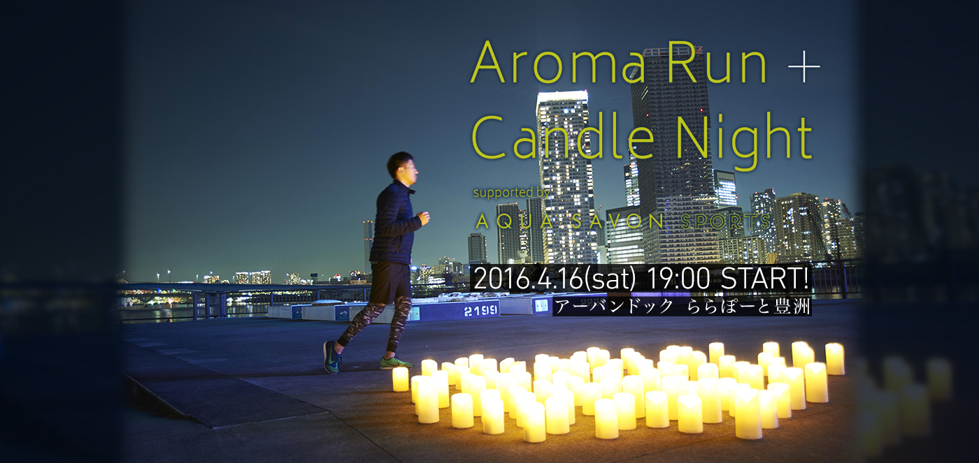 Aroma Run+Candle Night  supported by AQUA SAVON SPORTS