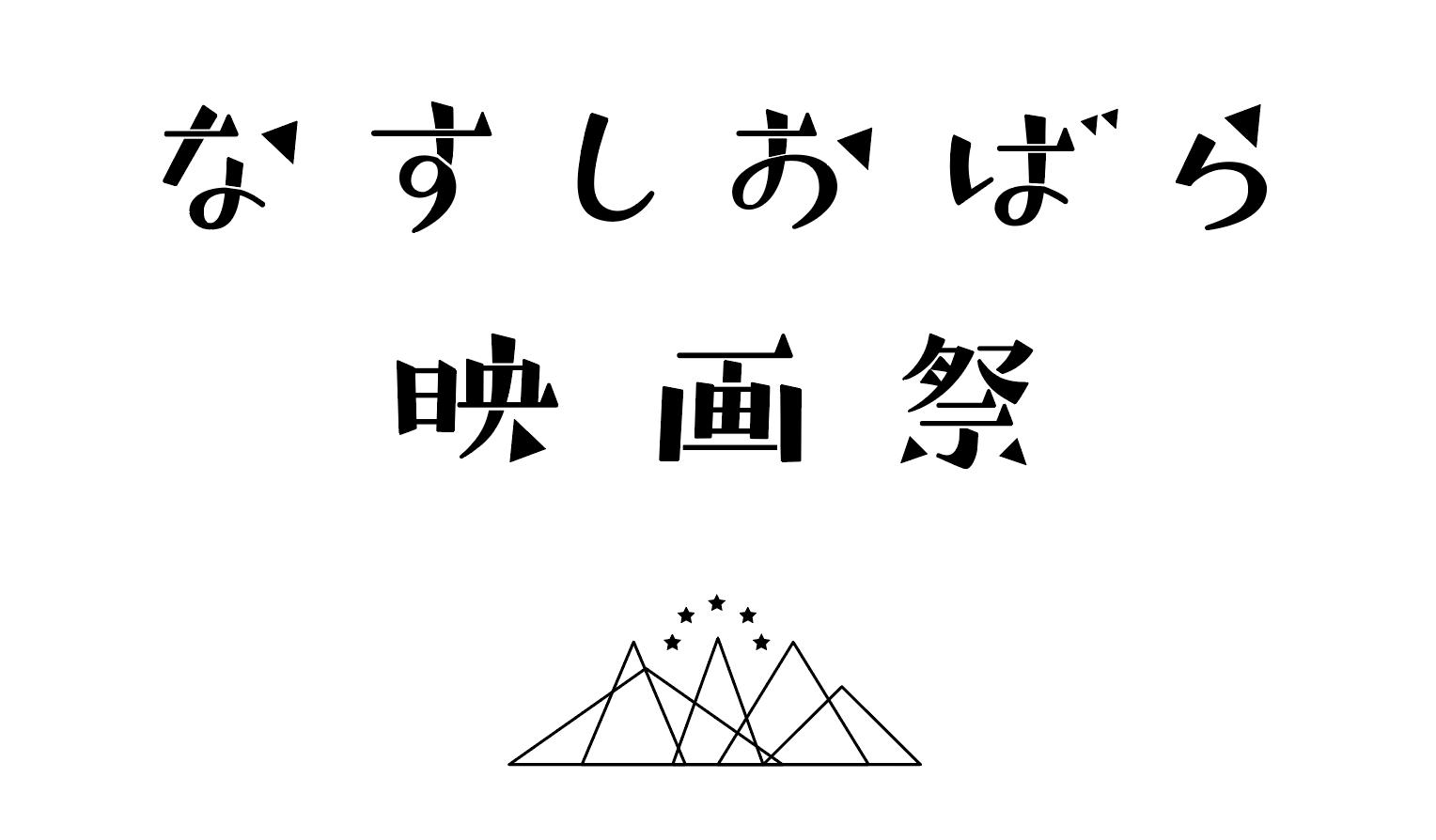 なすしおばら映画祭~オンライン~