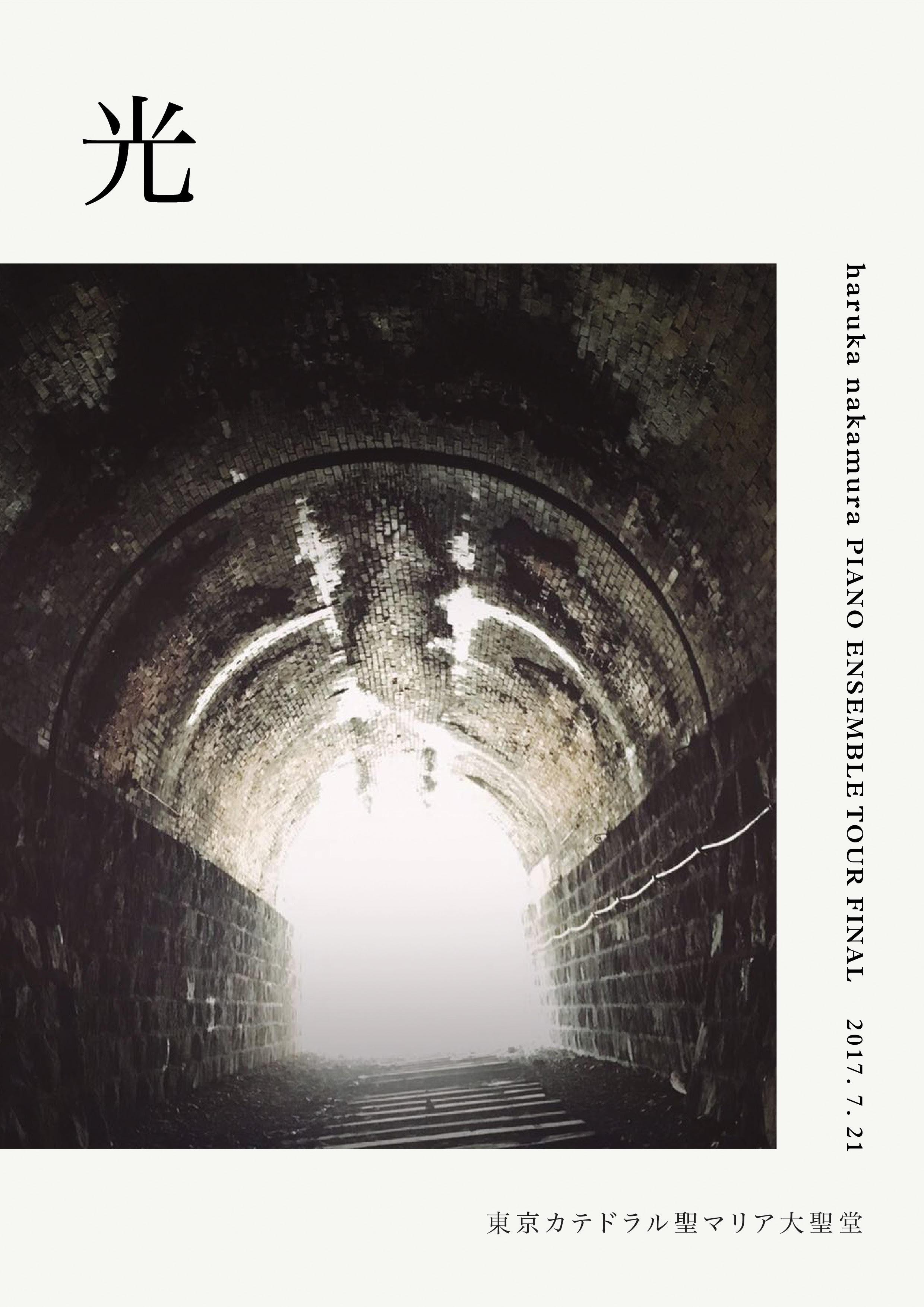 haruka nakamura PIANO ENSEMBLE TOUR FINAL「光」