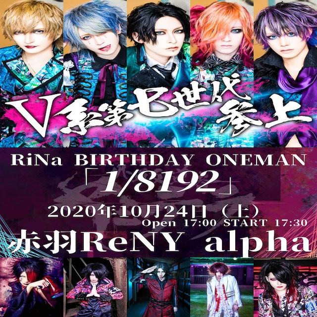 RiNa BIRTHDAY ONEMAN 「1/8192」