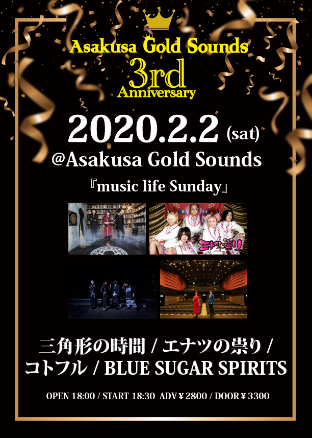 Gold Sounds 3rd Anniversary『music life Sunday』