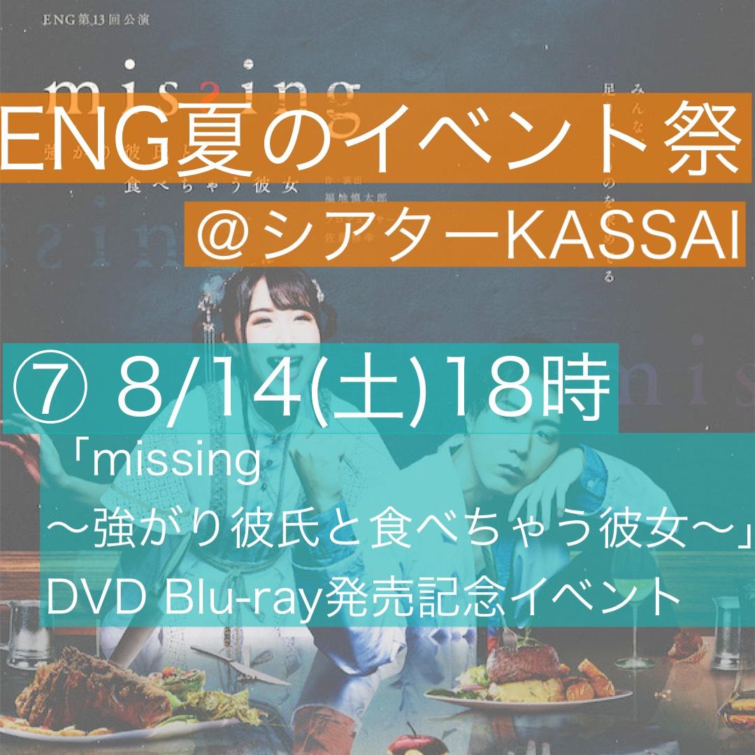 _07【ENG夏のイベント祭 8/14(土)18時】「missing〜強がり彼氏と食べちゃう彼女〜」DVD Blu-ray発売記念イベント