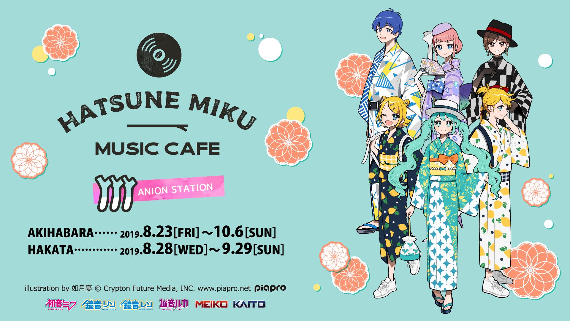 【2019/10/6(日)】 初音ミク MUSIC CAFE 3本目 クロージングDJイベント