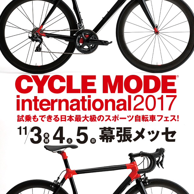 サイクルモード2017
