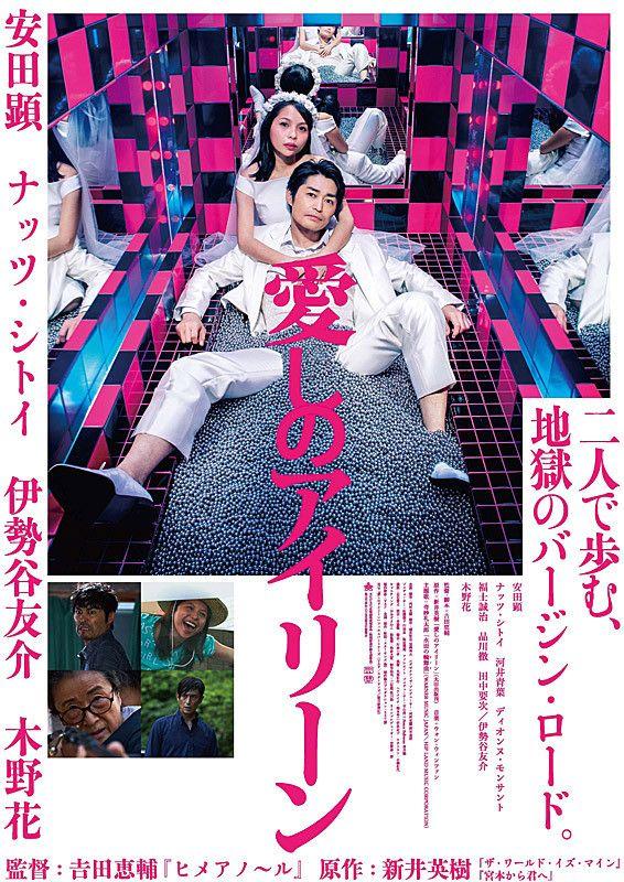 【8/30、有楽町】『愛しのアイリーン』プレチケ上映企画!