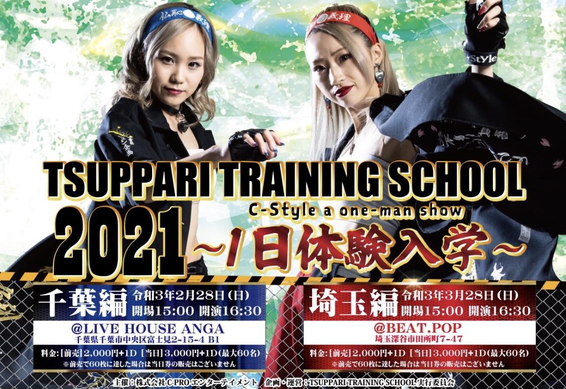 TSUPPARI TRAINING SCHOOL2021~1日体験入学 埼玉編~