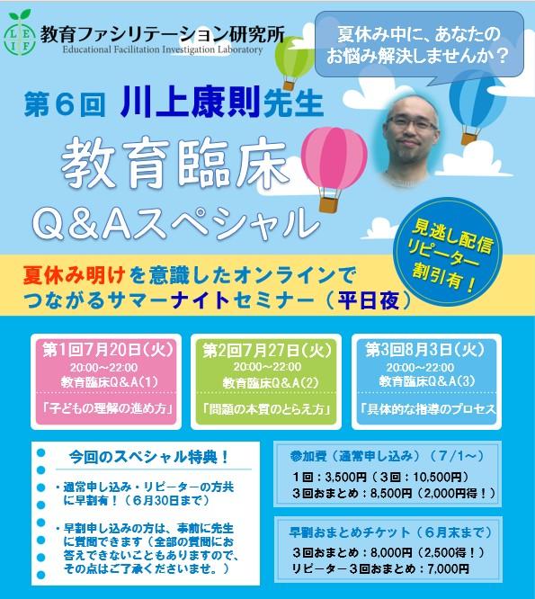 【教育ファシリテーション研究所】川上康則先生「オンラインでつながるセミナー」第6弾