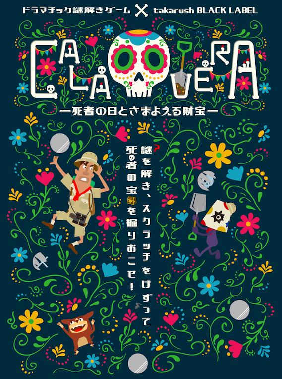 ドラマチック謎解きゲーム×takaraush BLACK LABEL「CALAVERA」-死者の日とさまよえる財宝-