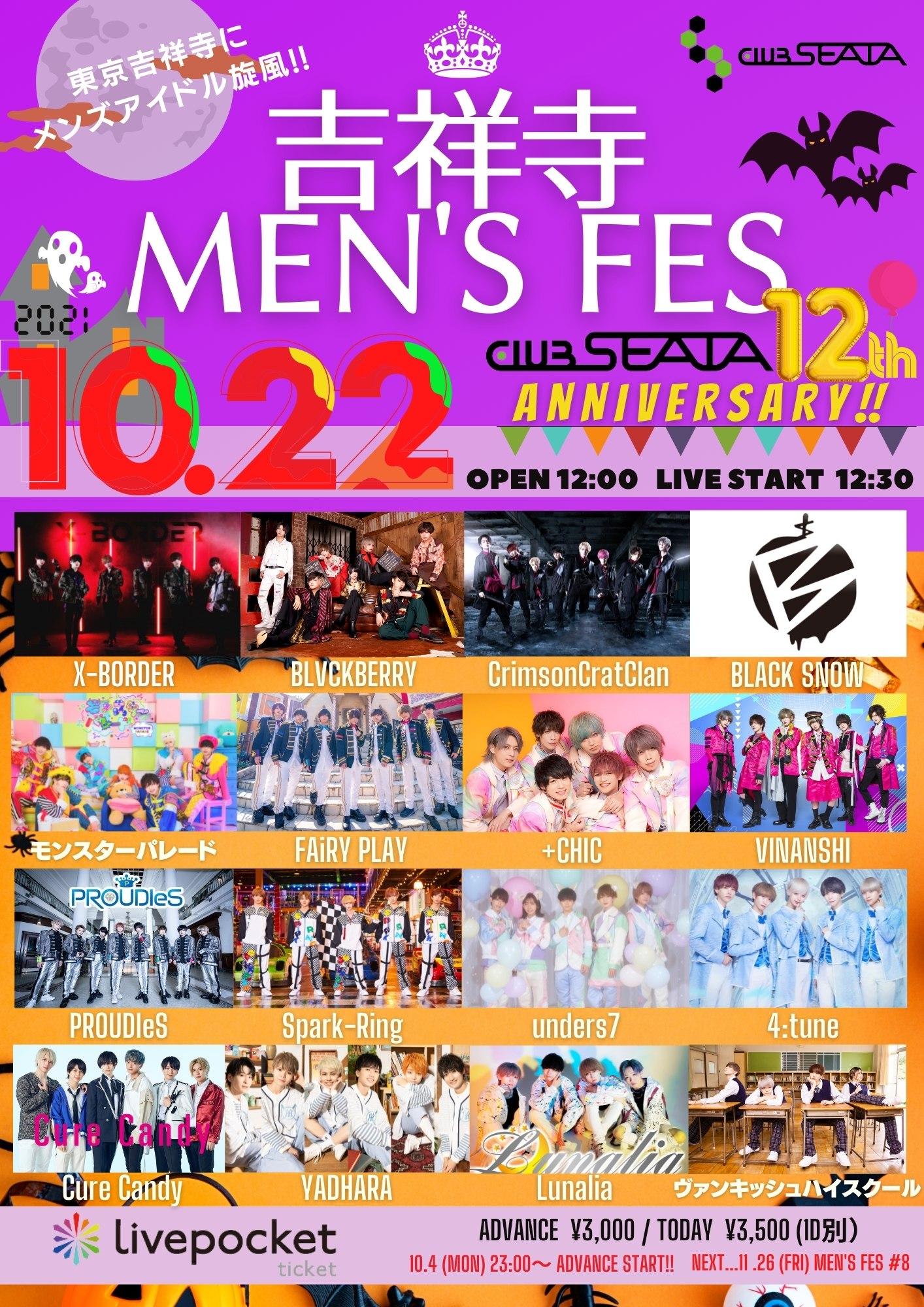 吉祥寺 Men'sFES#7 × CLUB SEATA 12thANNIVERSARY