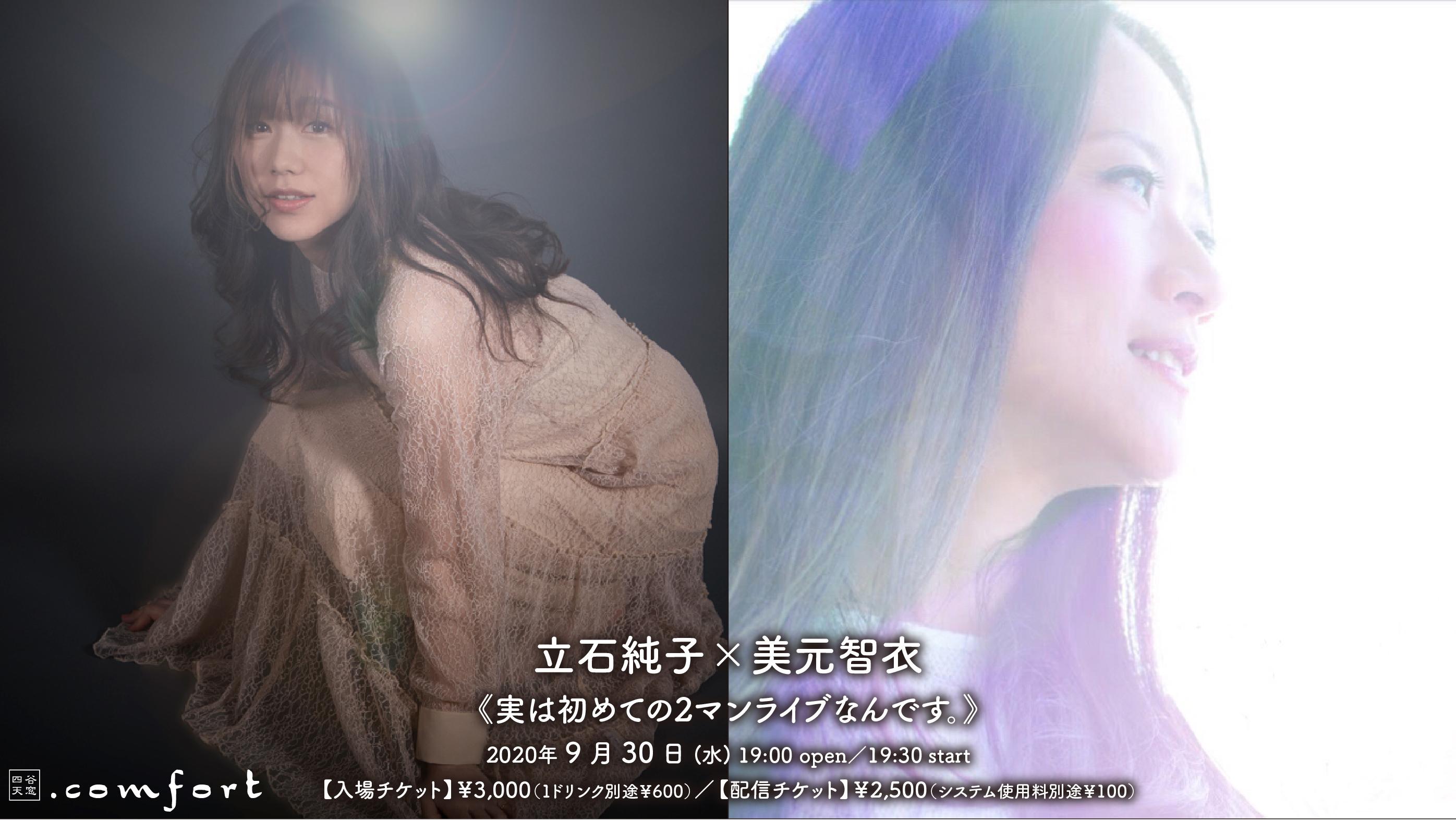 立石純子×美元智衣 《実は初めての2マンライブなんです。》