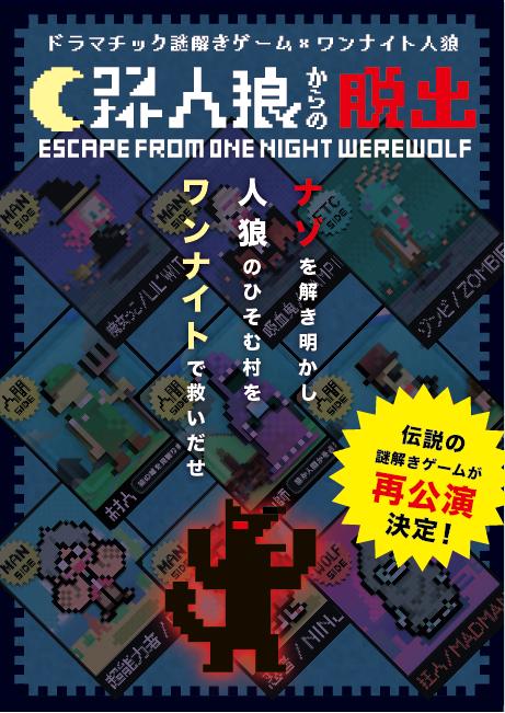 ドラマチック謎解きゲーム×ワンナイト人狼「ワンナイト人狼からの脱出」【再演】