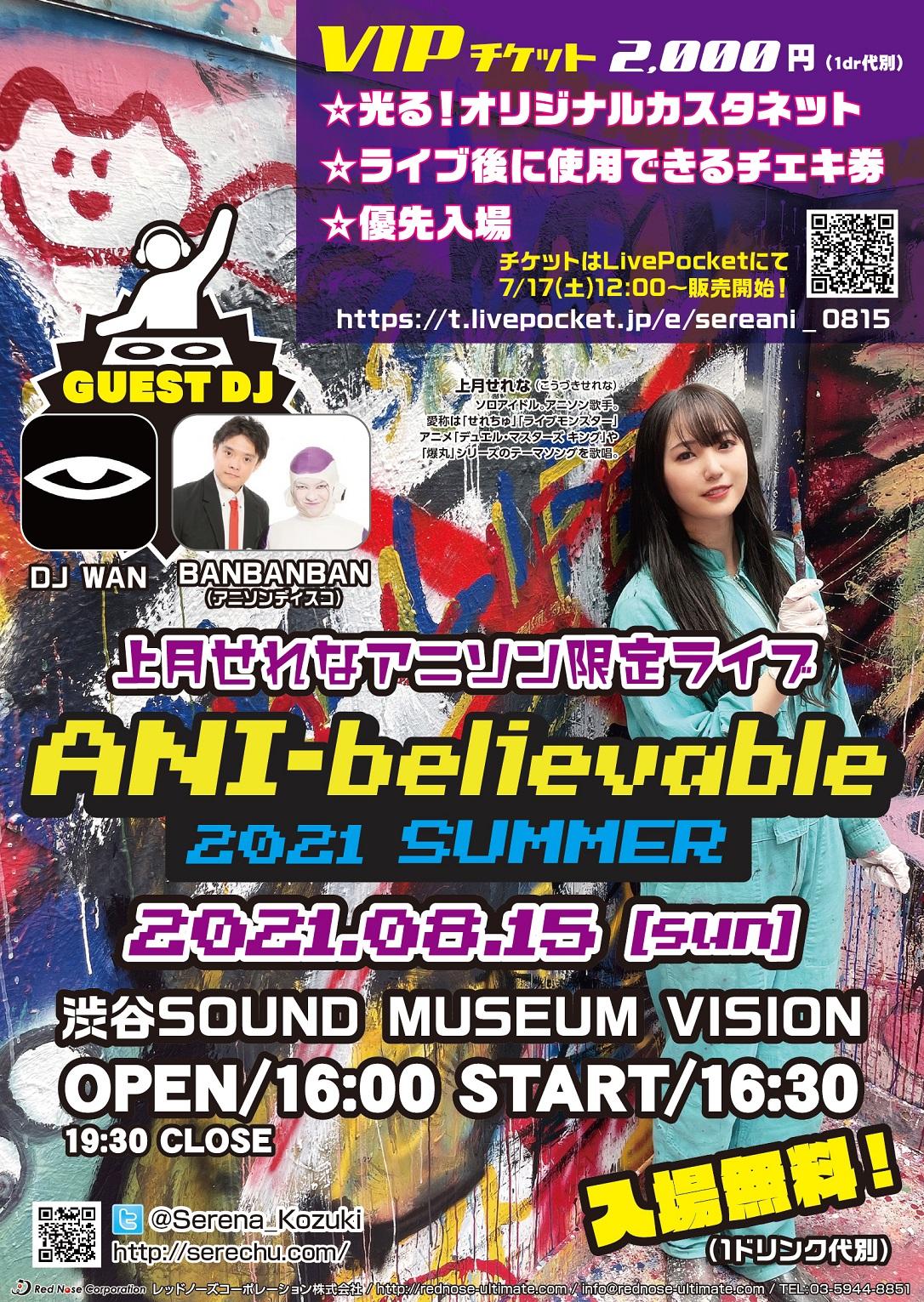 上月せれな アニソン限定ライブ『ANI - believable 2021 SUMMER』