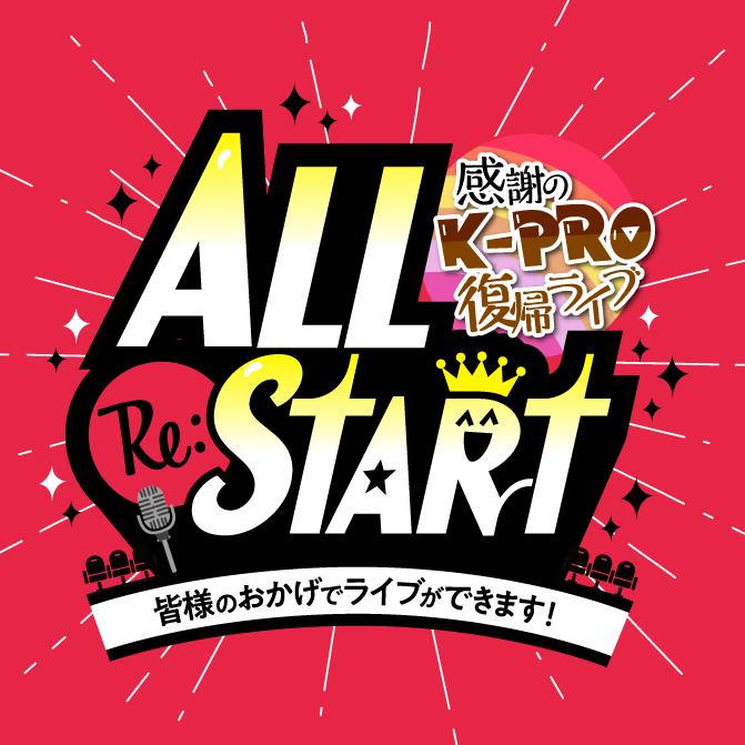 感謝のK-PRO復帰ライブ「ALL RE: START」~皆様のおかげでライブができます!~【第一部】