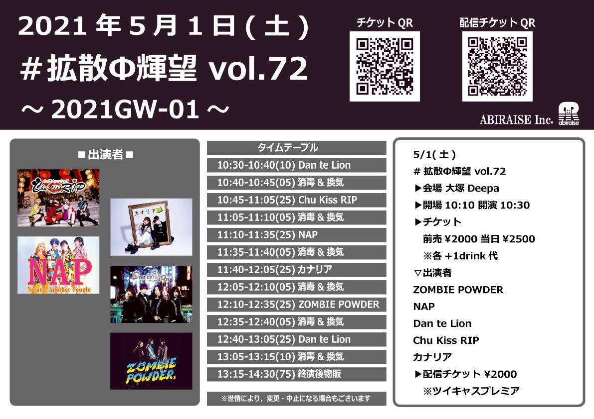 #拡散Φ輝望 vol.72 〜2021GW-01 D〜