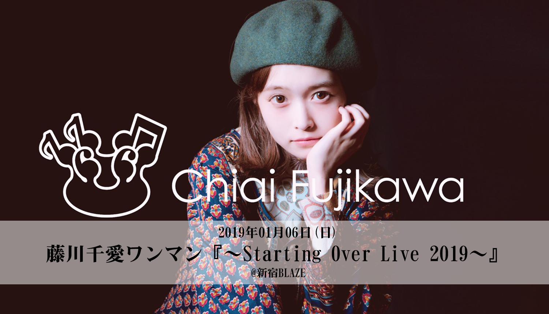 1月6日(日)藤川千愛ワンマンライブ~Starting Over Live 2019~