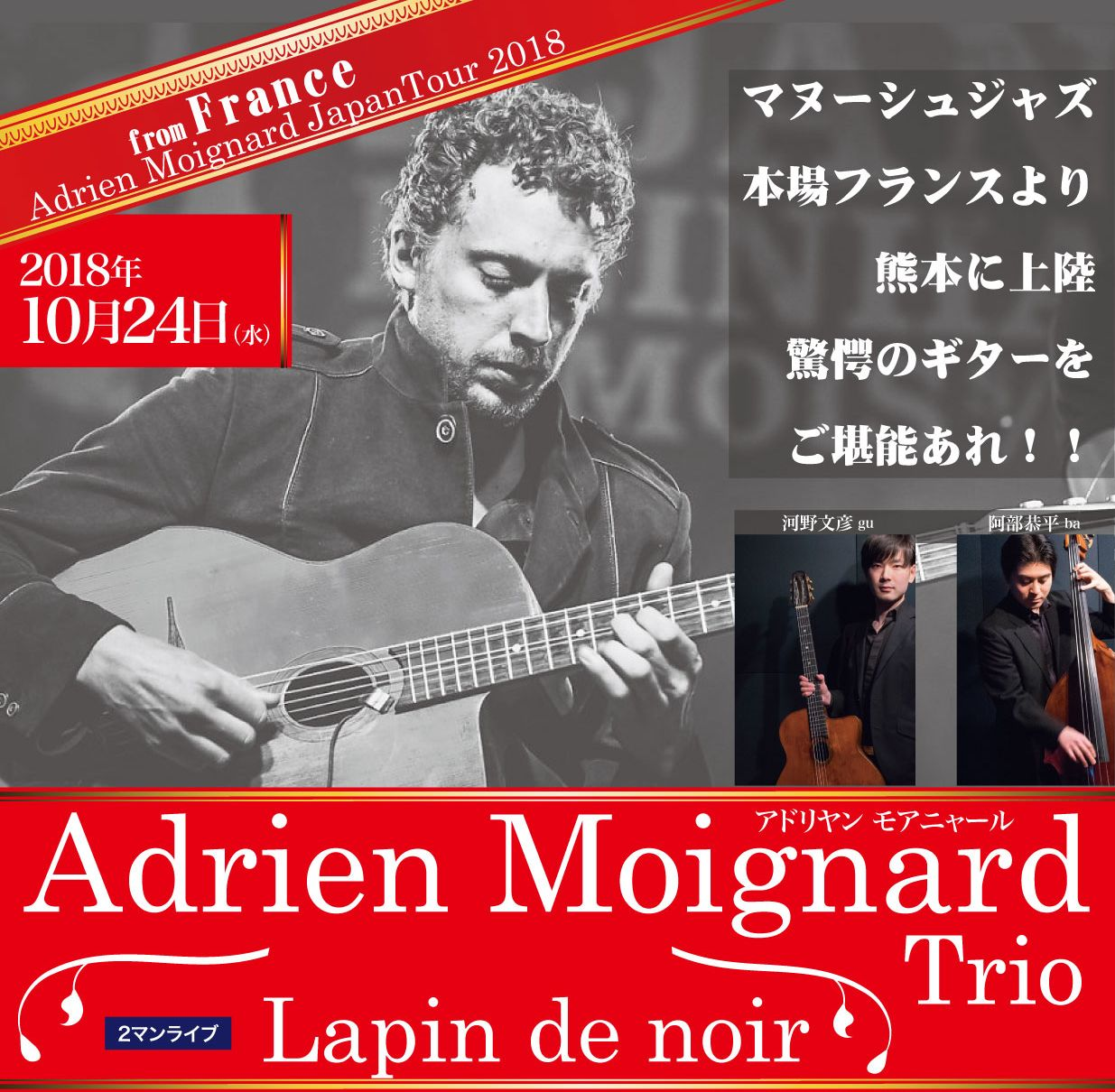 アドリヤン・モアニャール ジャパンツアー2018 in 熊本