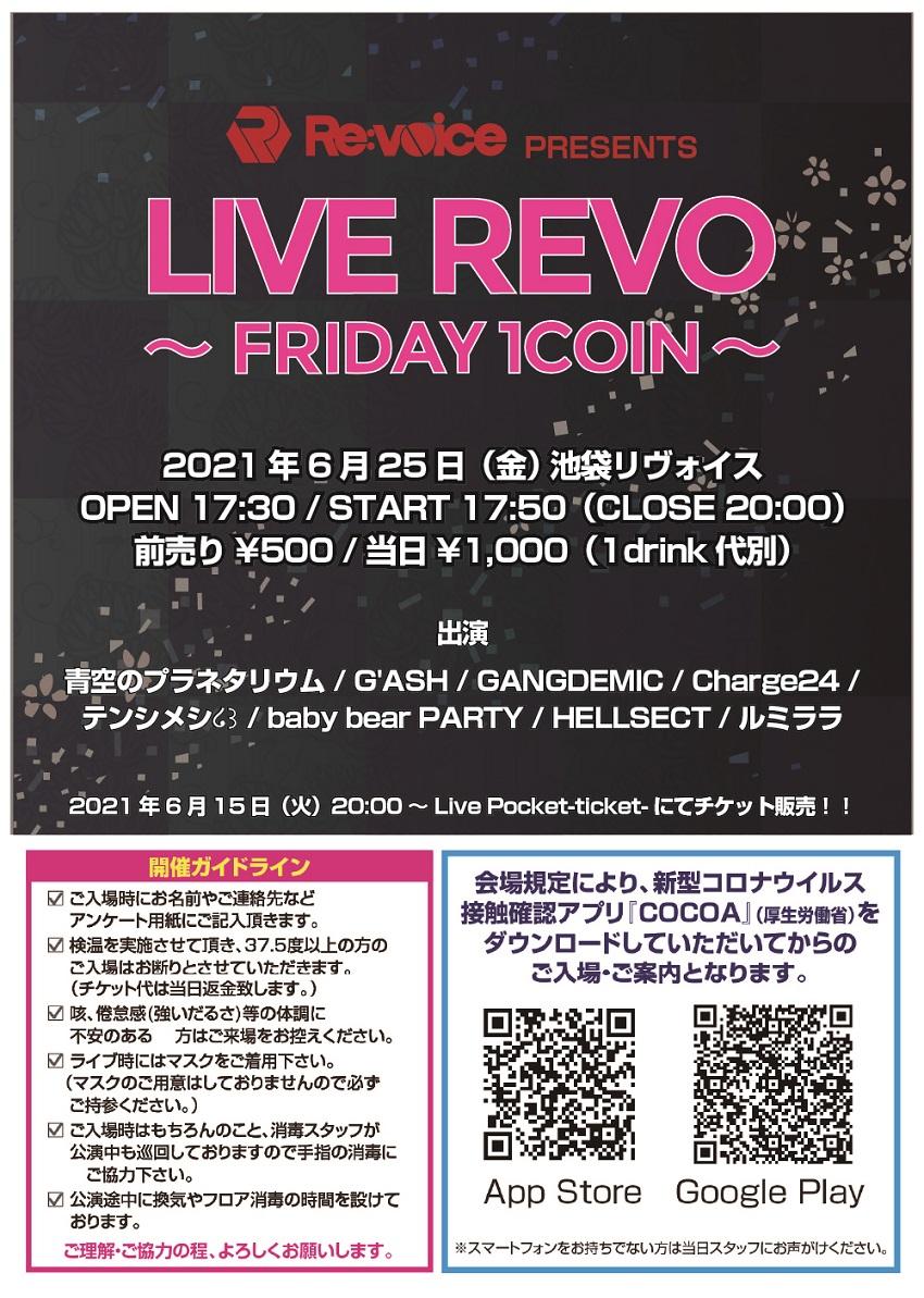 LIVE REVO ~FRIDAY 1COIN~