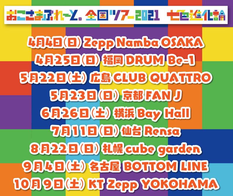 おこさまぷれ〜と。 全国ツアー2021 『七色進化論』 横浜公演【1部】