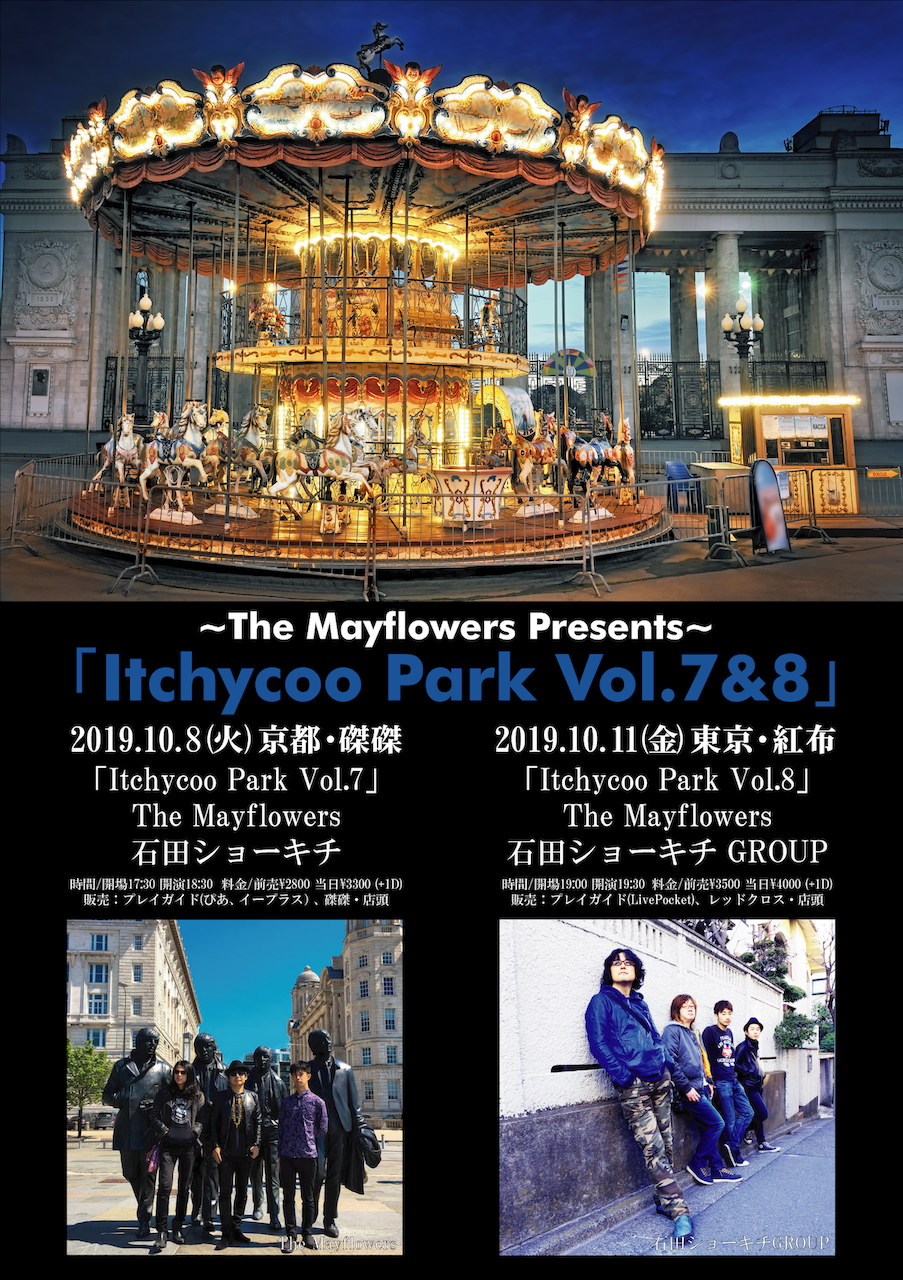 ~The Mayflowers Presents~「Itchycoo Park Vol.8」