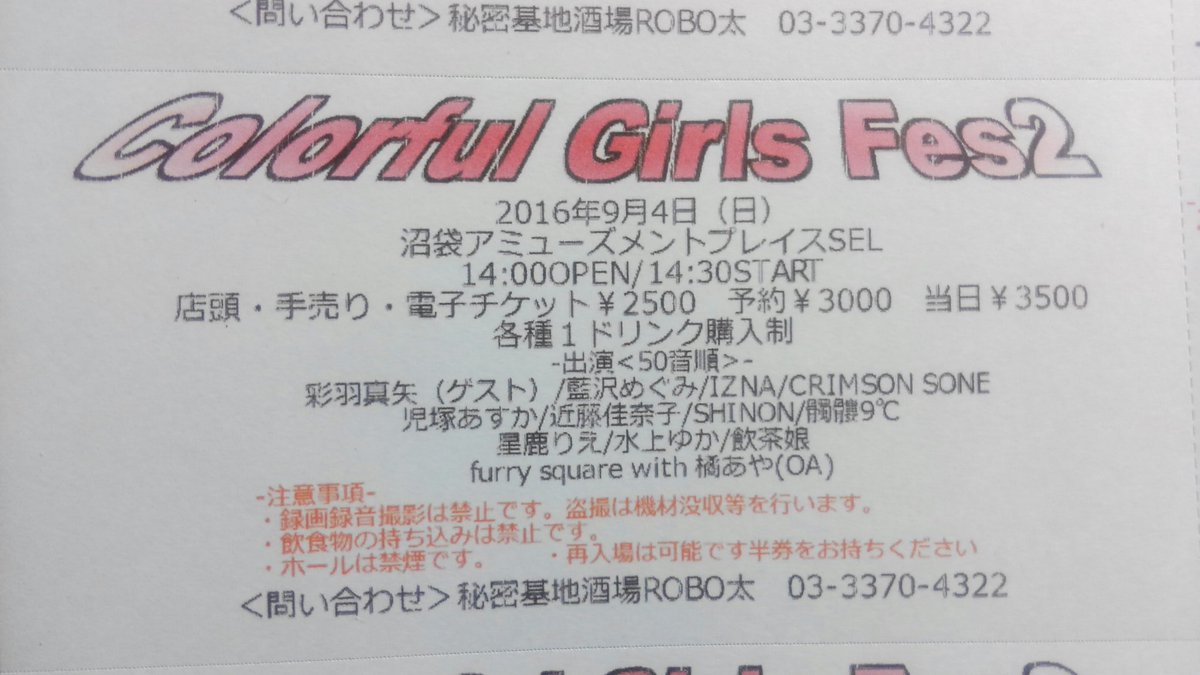 Colorful Girls Fes 2