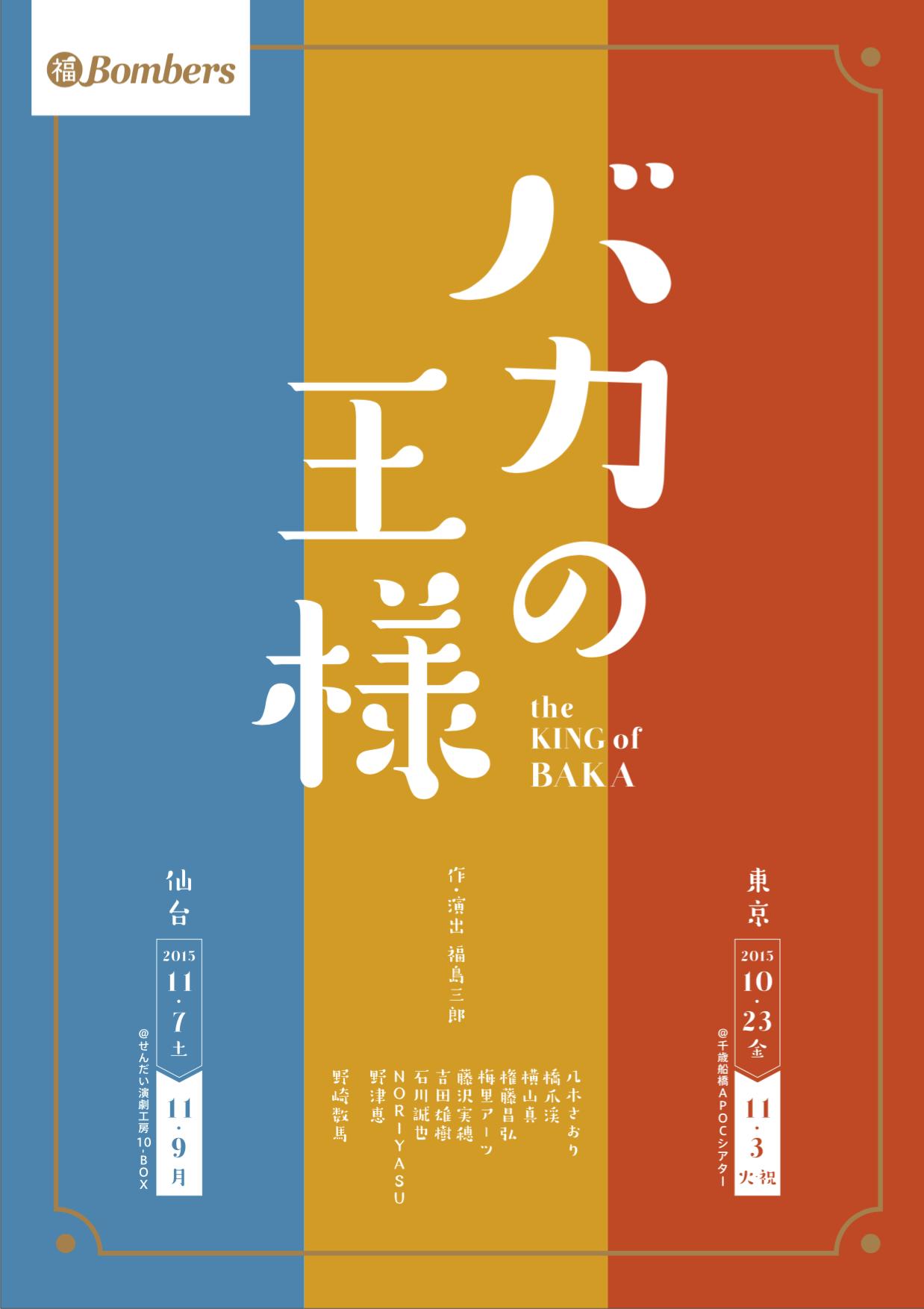 丸福ボンバーズ第六回公演 「バカの王様〜The KING of BAKA〜」11/9(月) 14時の回