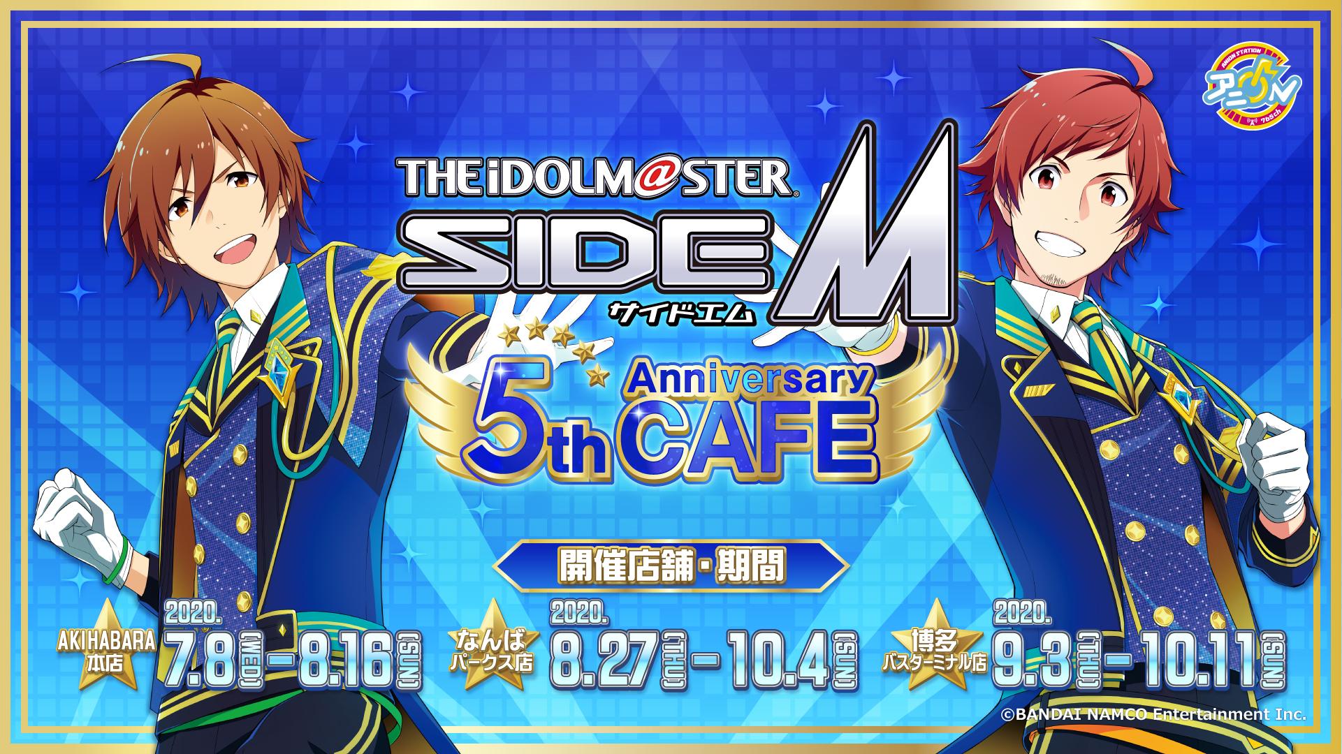 【9/19後期通常プラン なんばパークス店】アイドルマスター SideM 5th Anniversary CAFE