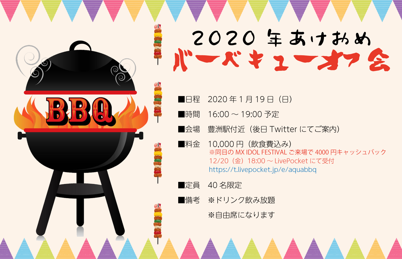 2020年あけおめ!バーベキューオフ会