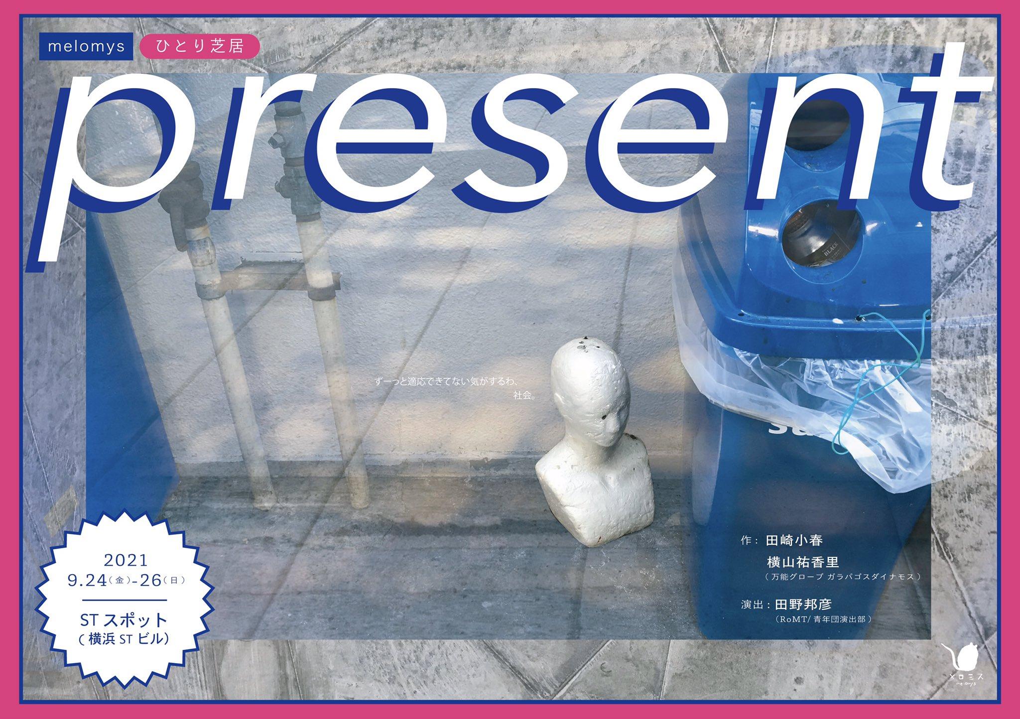 melomys/ひとり芝居『present』STスポット(横浜)公演