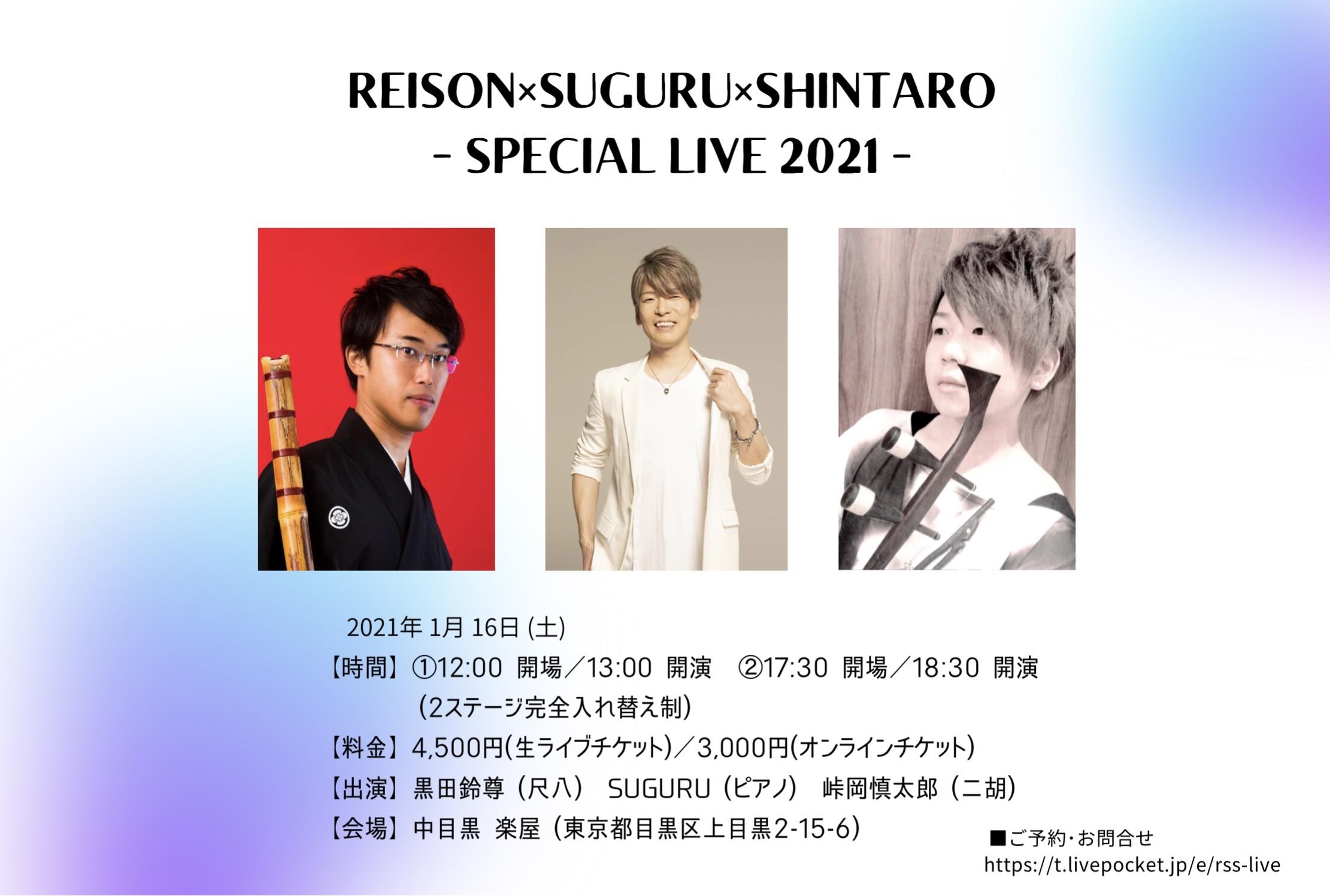 REISON×SUGURU×SHINTARO  -Special Online Live 2021- (終演後アーカイブ視聴)